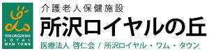医療法人啓仁会 所沢ロイヤルの丘